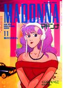 【11-15セット】マドンナ(ビッグコミックス)