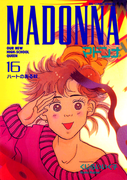 【16-20セット】マドンナ(ビッグコミックス)