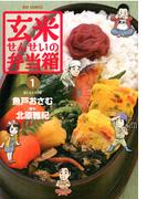 【全1-10セット】玄米せんせいの弁当箱(ビッグコミックス)