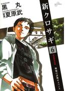 【6-10セット】新クロサギ(ビッグコミックス)
