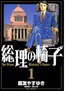 【全1-9セット】総理の椅子(ビッグコミックス)