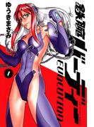 【全1-13セット】鉄腕バーディーEVOLUTION(ビッグコミックス)