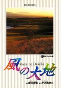 【21-25セット】風の大地(ビッグコミックス)