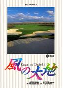 【31-35セット】風の大地(ビッグコミックス)