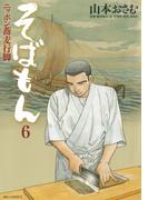 【6-10セット】そばもんニッポン蕎麦行脚(ビッグコミックス)