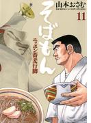 【11-15セット】そばもんニッポン蕎麦行脚(ビッグコミックス)