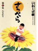 【全1-2セット】ざっぺら(ビッグコミックス)