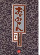 【1-5セット】おかみさん(ビッグコミックス)