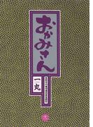 【11-15セット】おかみさん(ビッグコミックス)