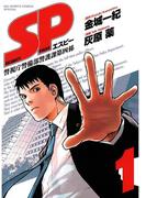 【全1-7セット】SP(ビッグコミックススペシャル)