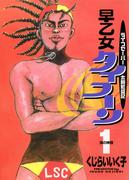【全1-2セット】早乙女タイフーン(ビッグコミックス)
