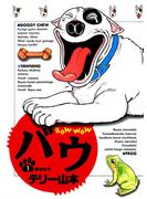 【1-5セット】バウ(ビッグコミックス)