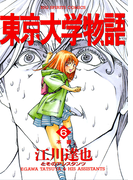 【6-10セット】東京大学物語(ビッグコミックス)