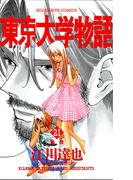 【21-25セット】東京大学物語(ビッグコミックス)