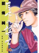 【6-10セット】月下の棋士(ビッグコミックス)