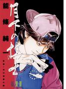 【11-15セット】月下の棋士(ビッグコミックス)