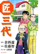 【1-5セット】匠三代(ビッグコミックス)