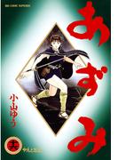 【16-20セット】あずみ(ビッグコミックス)
