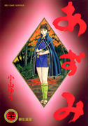 【31-35セット】あずみ(ビッグコミックス)