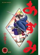 【41-45セット】あずみ(ビッグコミックス)