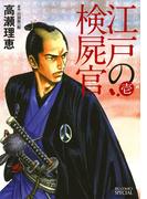 【全1-4セット】江戸の検屍官(ビッグコミックススペシャル)