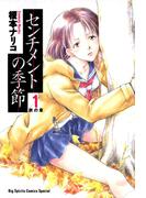 【全1-8セット】センチメントの季節(ビッグコミックス)