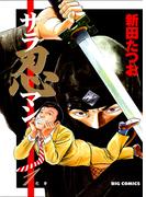 【全1-4セット】サラ忍マン(ビッグコミックス)