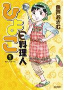 【全1-10セット】ひよっこ料理人(ビッグコミックス)