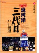 【6-10セット】築地魚河岸三代目(ビッグコミックス)