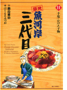 【11-15セット】築地魚河岸三代目(ビッグコミックス)