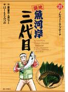 【21-25セット】築地魚河岸三代目(ビッグコミックス)