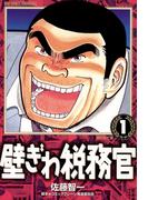 【1-5セット】壁ぎわ税務官(ビッグコミックス)
