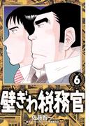 【6-10セット】壁ぎわ税務官(ビッグコミックス)