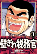 【全1-18セット】壁ぎわ税務官(ビッグコミックス)