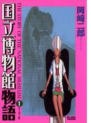 【全1-3セット】国立博物館物語(ビッグコミックス)