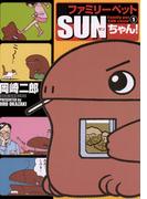 【全1-2セット】ファミリーペットSUNちゃん!(ビッグコミックス)
