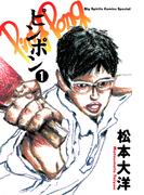 【全1-5セット】ピンポン(ビッグコミックス)
