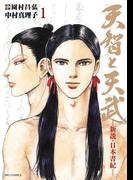 【1-5セット】天智と天武-新説・日本書紀-(ビッグコミックス)