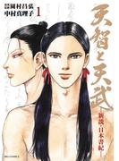 【全1-11セット】天智と天武-新説・日本書紀-(ビッグコミックス)