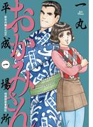 【全1-2セット】おかみさん平成場所(ビッグコミックス)