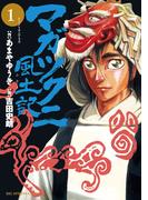 【1-5セット】マガツクニ風土記(ビッグコミックス)