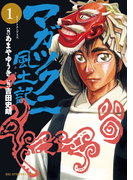 【全1-6セット】マガツクニ風土記(ビッグコミックス)