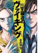 【全1-10セット】王様達のヴァイキング(ビッグコミックス)