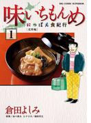 【全1-6セット】味いちもんめにっぽん食紀行(ビッグコミックス)