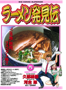 【6-10セット】ラーメン発見伝(ビッグコミックス)