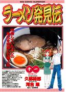 【11-15セット】ラーメン発見伝(ビッグコミックス)