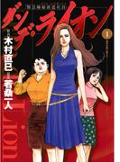 【全1-8セット】ダンデ・ライオン(ビッグコミックス)