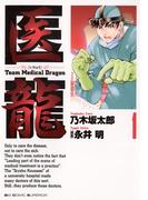 【1-5セット】医龍(ビッグコミックス)