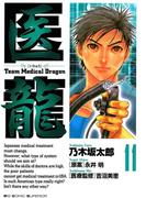 【11-15セット】医龍(ビッグコミックス)