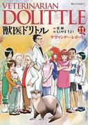 【11-15セット】獣医ドリトル(ビッグコミックス)